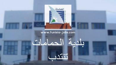 Photo of بلدية الحمامات تنتدب عديد الأعوان من مختلف الاختصاصات