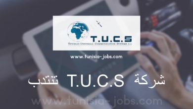 صورة شركة T.U.C.S تنتدب