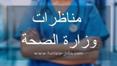 Photo of فتح مناظرات خارجية لإنتداب أعوان بمركز الإعلامية لوزارة الصحة