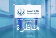 Photo of مناظرة وزارة الصحة لإنتداب أعوان وتقنيين