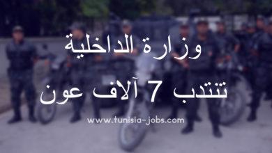 صورة وزارة الداخلية تعتزم انتداب 7 آلاف عون