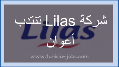 Photo of شركة Lilas تنتدب أعوان من عديد الاختصاصات