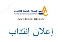 Photo of مناظرة الهيئة العامة للتأمين لإنتداب أعوان و إطارات