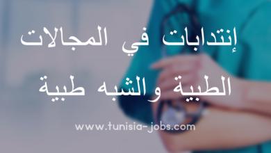 صورة إنتدابات عديدة في الاختصاصات الطبية والشبه طبية بدول الخليج