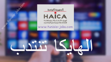 Photo of الهيئة العليا المستقلة للاتصال السمعي و البصري تنتدب