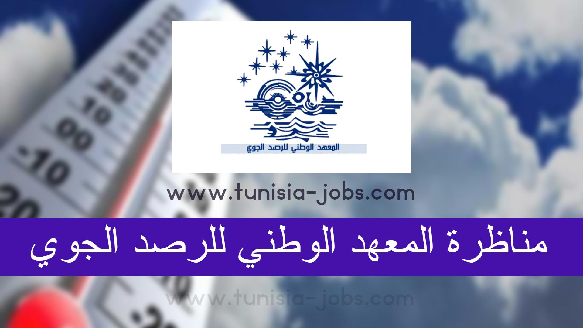 مناظرة المعهد الوطني للرصد الجوي لإنتداب أعوان Tunisia Jobs