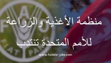 Photo of منظمة الأغذية والزراعة للأمم المتحدة تنتدب لصالح فرعها في تونس