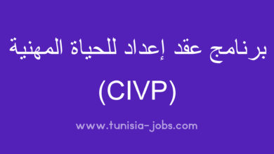 Photo of برامج التشغيل : ﻋﻘﺪ ﺇﻋﺪاﺩ ﻟﻠﺤﻴﺎﺓ اﻟﻤﻬﻨﻴﺔ (CIVP)