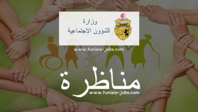 Photo of وزارة الشؤون الاجتماعية : مناظرة الانتداب في القطاع العمومي من الأشخاص ذوي الإعاقة