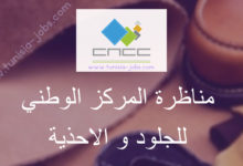 Photo of مناظرة المركز الوطني للجلود و الاحذية لإنتداب أعوان