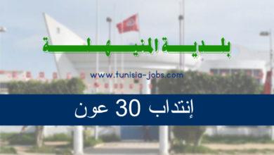 صورة مناظرة بلدية المنيهلة لإنتداب 30 عون