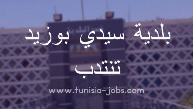 صورة بلدية سيدي بوزيد تنتدب 60 عاملا من اختصاصات مختلفة