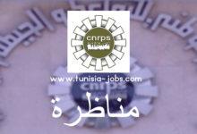 Photo of الصندوق الوطني للتقاعد والحيطة الاجتماعية ينتدب 205 عونا وإطارا