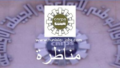 صورة الصندوق الوطني للتقاعد والحيطة الاجتماعية ينتدب 205 عونا وإطارا