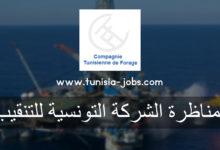 Photo of مناظرة الشركة التونسية للتنقيب لإنتداب أعوان و إطارات