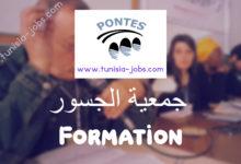 Photo of جمعية الجسور بتونس تفتح باب الترشح لدورة تكوينية