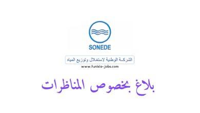 Photo of بلاغ بخصوص إجراء الإختبارات النفسية-التقنية لمناظرة الشركة التونسية لإستغلال وتوزيع المياه