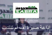 Photo of إذاعة صبرة أف أم تنتدب أعوان