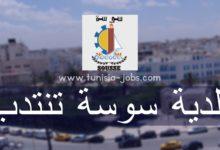 Photo of بلدية سوسة تنتدب عديد الاختصاصات
