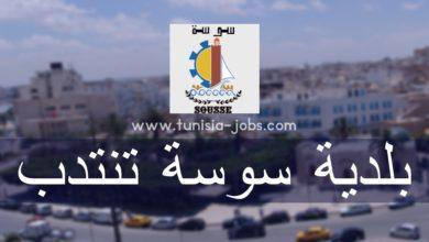 Photo of مناظرة بلدية سوسة لإنتداب 62 عون وعامل
