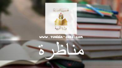Photo of إعلان إنتداب أعوان لصالح وزارة التربية