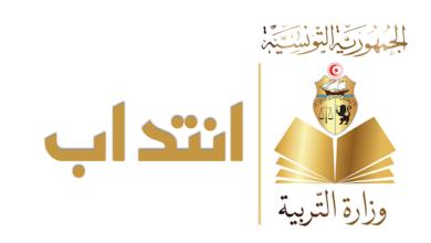 Photo of وزارة التربية: انتداب حاملي الاجازة التطبيقية