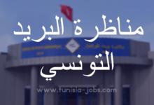 Photo of مناظرات هامة للبريد التونسي لإنتداب أعوان و إطارات