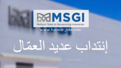 Photo of شركة الملولي للصناعات تنتدب عديد العمال بدون إختصاص