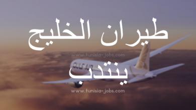 Photo of طيران الخليج ينظم يوم مفتوح لإنتداب عديد الأعوان من تونس