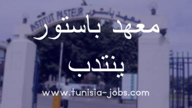 Photo of معهد باستور بتونس ينتدب
