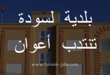Photo of بلدية لسودة تنتدب أعوان