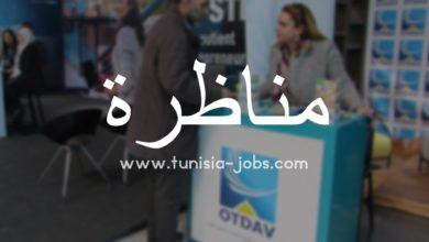 صورة المؤسسة التونسية لحقوق المؤلف والحقوق المجاورة تنتدب أعوان وإطارات