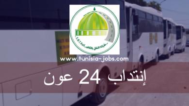 صورة الشركة الجهوية للنقل بالكاف تنتدب 24 عون