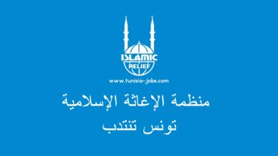 صورة منظمة الإغاثة الإسلامية تونس تنتدب عديد الأعوان