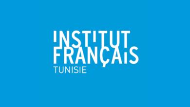 Photo of المعهد الفرنسي بتونس ينتدب