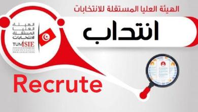 Photo of إعلان إنتداب 60 عون بالهيئة المستقلة لإنتخابات