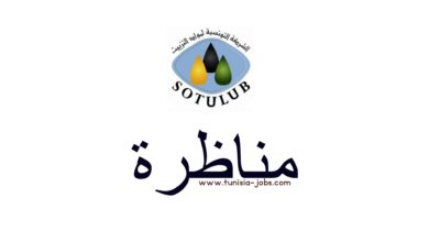 صورة الشركة التونسية لمواد التزييت SOTULUB تنتدب