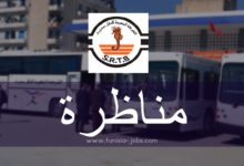 Photo of مناظرة الشركة الجهويّة للنقل ببنزرت لإنتداب 68 عونا