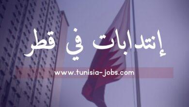 صورة مؤسسة خاصة بدولة قطر تنتدب أعوان من تونس