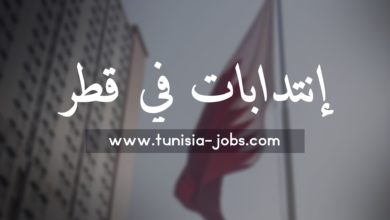 Photo of عديد الشركات القطرية تنتدب أعوان من تونس