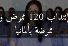 Photo of إنتداب 120 ممرض و ممرضة تونسية للعمل بألمانيا