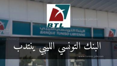 صورة البنك التونسي الليبي ينتدب