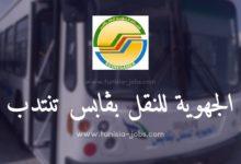 Photo of الجهوية للنقل بڨابس تنتدب 42 إطارا وعونا