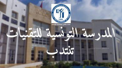 صورة المدرسة التونسية للتقنيات تنتدب