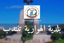 Photo of بلدية الهوارية تنتدب