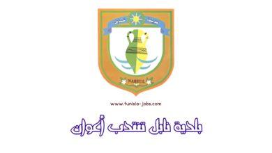 صورة بلدية نابل تنتدب 20 عون