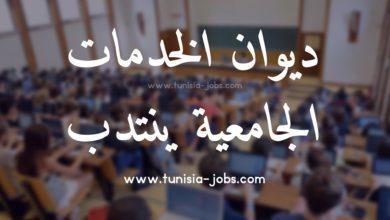 Photo of ديوان الخدمات الجامعية ينتدب