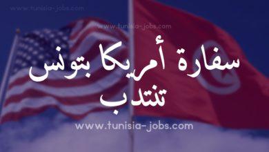 Photo of سفارة أمريكا بتونس تنتدب براتب سنوي يتجاوز 32 ألف دينار