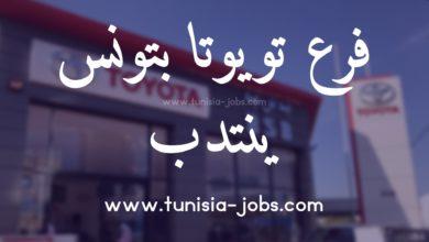 Photo of فرع تويوتا بتونس ينتدب