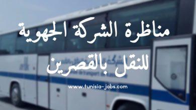 صورة مناظرة الشركة الجهوية للنقل بالقصرين لإنتداب عديد الأعوان